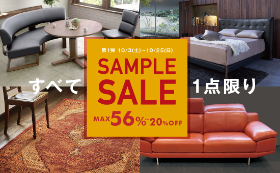 SAMPLE SALE開催