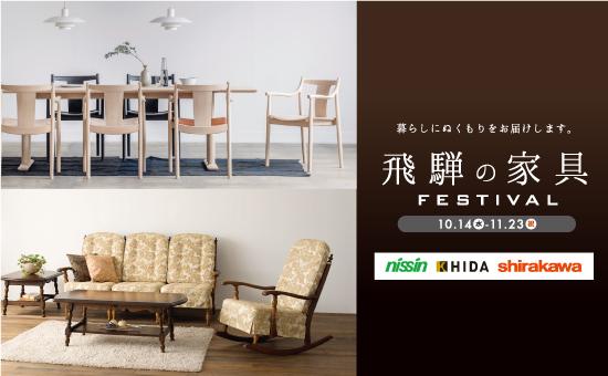 (日本語) 飛騨の家具フェスティバル