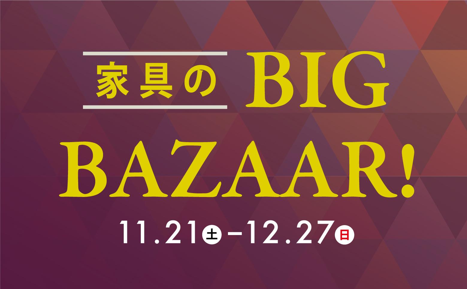 『家具のBIG BAZAAR!!』開催