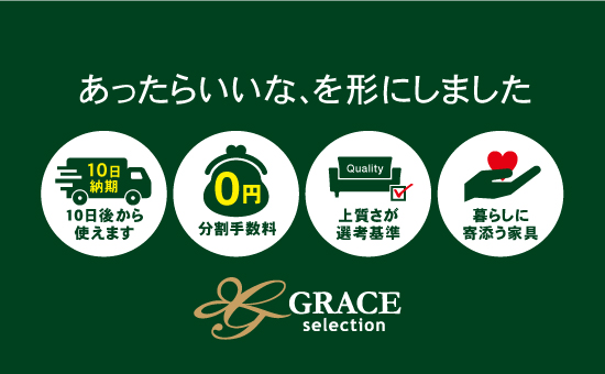 新コーナーOPEN ~GRACEselection~